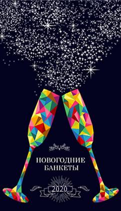 Новогодние банкеты в гостиницах Санкт-Петербурга!
