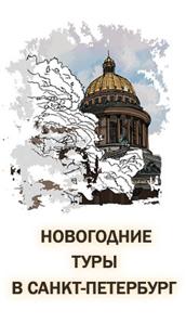 Новогодние и Рождественские туры в Санкт-Петербург